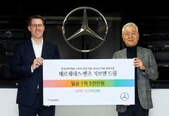 벤츠 사회공헌위, 예비 스포츠 스타 장학금 '1억5000만원' 전달