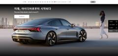 아우디, 실시간 '온라인 상담서비스' 라이브챗 공개