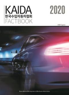 한국수입車협회, 업계 '현황·정보' 담은 '팩트북'발간