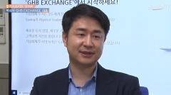 """박성우 GHB익스체인지 대표 """"바이낸스와 협업 시장 확대 나선다"""""""
