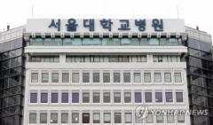 '대통령 외손자 의료기록 유출' 서울대병원 압수수색