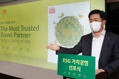 롯데면세점, 업계 첫 ESG 경영 선포
