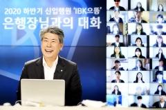 윤종원 기업은행장, 신입행원과 언택트 소통