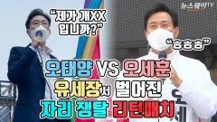 [뉴스웨이TV]오태양 VS 오세훈···유세장서 벌어진 자리 쟁탈 리턴매치
