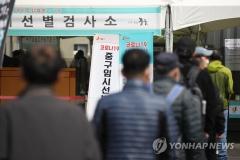 신규확진 494명, 500명선 재위협 35일만에 최다···거리두기 연장