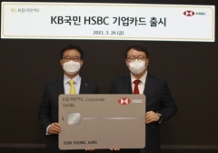 KB국민카드-HSBC 코리아, 기업카드 출시 제휴 협약