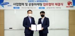 삼성카드, 축산물 직거래 플랫폼 '미트박스'와 업무협약