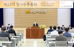 [2021주총]KB금융 이사 후보, 전원 선임···콜센터 처우 개선 의견 나와