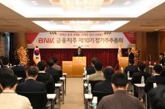 [2021주총]BNK금융, ESG위원회 신설···최경수·이태섭·박우신 이사 신규 선임