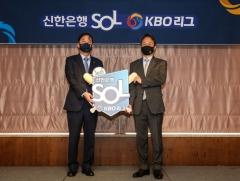 신한은행, KBO와 계약 1년 연장···'2021년도 함께'