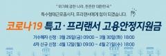 '1인당 100만원' 특고·프리랜서 지원금 4월 12일부터 신청