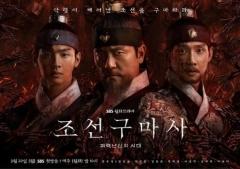 '조선구마사' 논란, '철인왕후'로 확산···다시보기 중단