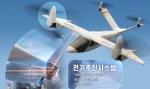 한화시스템, UAM 외부 전문가 잇따라 영입···'버터플라이' 개발 속도전