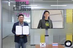 LGU+, 태국에 1114만 달러 규모 5G 콘텐츠·서비스 수출