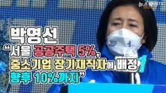 """[뉴스웨이TV]박영선 """"서울 공공주택 5%, 중소기업 장기재직자에 배정···향후 10%까지"""""""