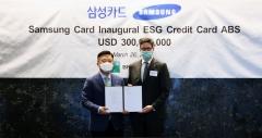 삼성카드, 업계 최초 해외 ESG 인증 ABS 3억弗 발행