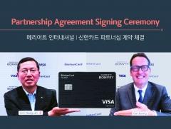 신한카드, 세계 7600개 메리어트 호텔 멤버십 카드 출시