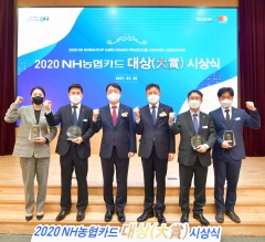 농협카드, '2020년 농협카드대상' 시상식 개최