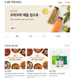 KB국민카드, '케이빌' 정기구독 서비스 개시