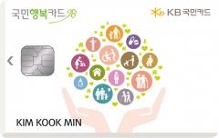 KB국민카드, 보육·출산 바우처 통합 카드 출시
