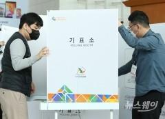서울시장 보궐선거 사전투표율 종로 1위