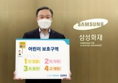 최영무 삼성화재 사장, '어린이 교통안전 챌린지' 동참