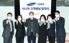 삼성화재, 업계 최초 시니어 고객패널 도입