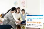 5월 가정의달 앞두고···보험업계, 어린이보험 판매 경쟁