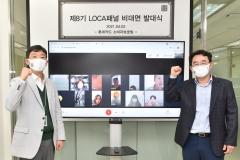 롯데카드, 고객패널 8기 비대면 발대식 개최