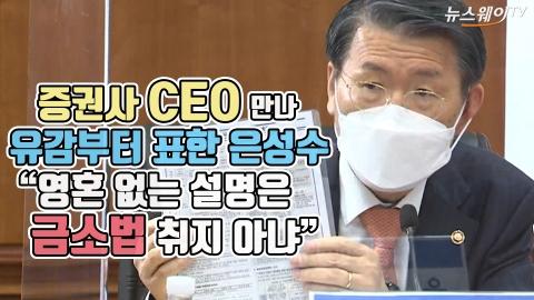 """증권사 CEO 만나 유감부터 표한 은성수 """"영혼 없는 설명은 금소법 취지 아냐"""""""