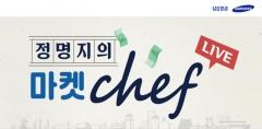 삼성증권 애널리스트 출연하는 '마켓 Chef' 유튜브 주목