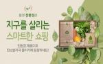 신한카드, 친환경 ESG 전용 쇼핑몰 개설