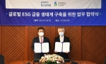 SC제일은행-포스코건설, 국내 최초 ESG파생상품 계약