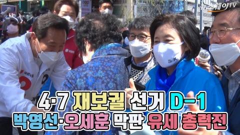 4·7 재보궐 선거 D-1···박영선·오세훈 막판 유세 총력전
