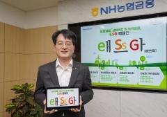 농협금융, 사회가치·녹색금융 캠페인 'E·S·G 애쓰자' 실시