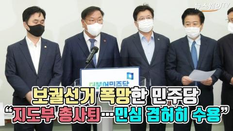 """보궐선거 폭망한 민주당 """"지도부 총사퇴···민심 겸허히 수용"""""""