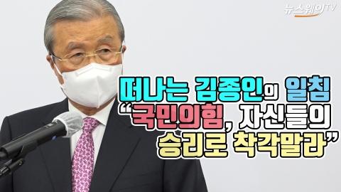 """떠나는 김종인의 일침 """"국민의힘, 자신들의 승리로 착각말라"""""""