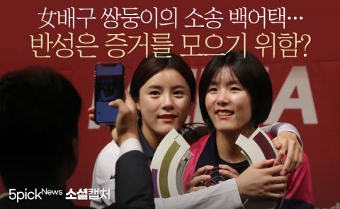 女배구 쌍둥이의 소송 백어택···반성은 증거를 모으기 위함?