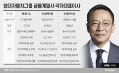 현대車 금융3사, 각자대표 체제로···정태영 신사업 집중(종합)
