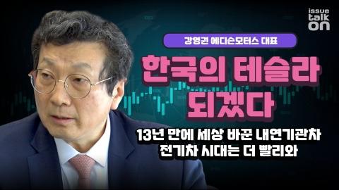 """""""한국의 테슬라 되겠다"""" 13년 만에 세상 바꾼 내연기관차, 전기차 시대는 더 빨리와"""