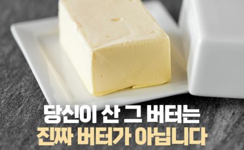 당신이 산 그 버터는 진짜 버터가 아닙니다