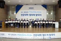 대구보건대, 대구·경북권역 대학원격교육지원센터 전문대학 협의체 발대식 개최