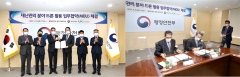 한국국토정보공사(LX)-행정안전부, 재난관리 드론 활용 MOU