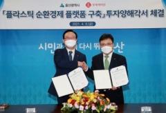 롯데케미칼, 1000억 투자 '그린팩토리' 신설···'지역경제·일자리 창출' 기여