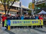 마사회 강동지사, 깨끗한 동네만들기···'떳다 클린맨' 발대식