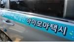 인천시, 전국 최초 지능형 합승택시 뜬다...'아이모아(I-MOA) 택시' 운행