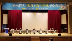 광주시,제2차 건축기본계획(안) 공청회 개최