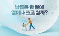 [카드뉴스]남들은 한 달에 얼마나 쓰고 살까?