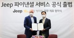 '지프(Jeep) 파이낸셜서비스'출범···60개월 무이자 돕는다
