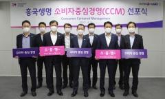 박춘원 흥국생명 대표, 소비자중심경영 선포